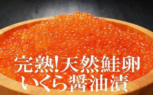 いくら醤油漬(ロシア産)440g!(110g×4P小分け イメージ