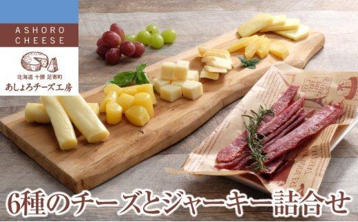 あしょろ特産「チーズ6点・ジャーキー詰合せ」 イメージ