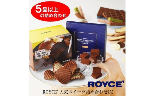 ROYCE'人気スイーツ詰め合わせ(A) イメージ
