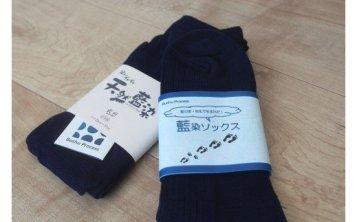 藍染め靴下セット