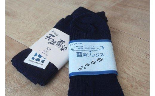 藍染め靴下セット イメージ