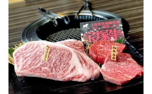 宝塚牛サーロイン・厳選赤身肉 イメージ