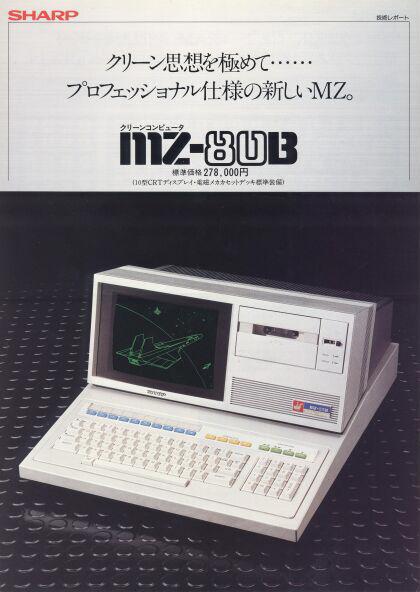 MZ-80Bカタログ