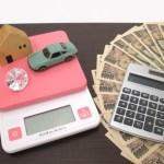 配偶者の税額軽減