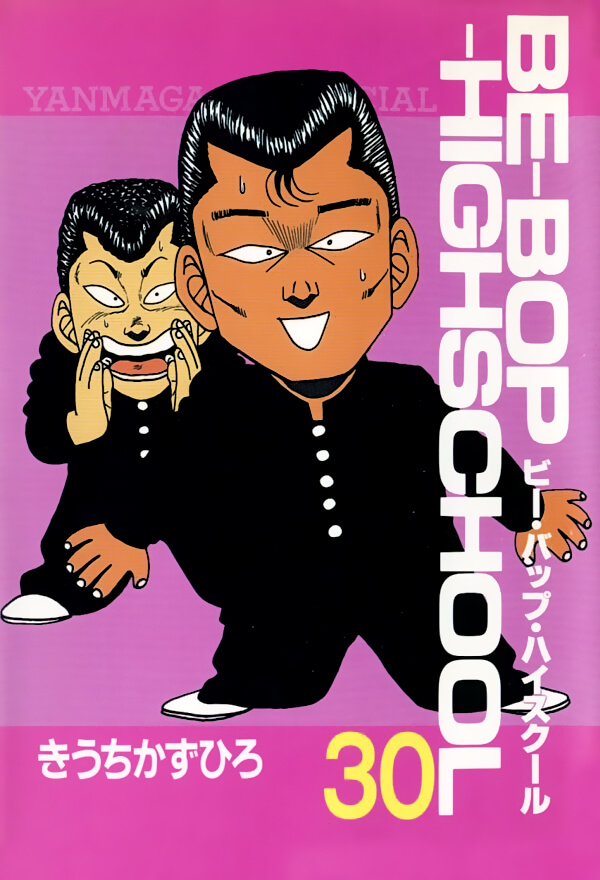 Be Bop High School Manga Volume 30 Couverture jp www.FuryoGang.com