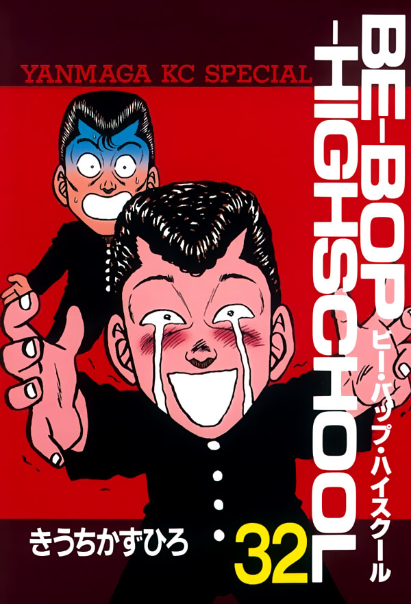 Be Bop High School Manga Volume 32 Couverture jp www.FuryoGang.com