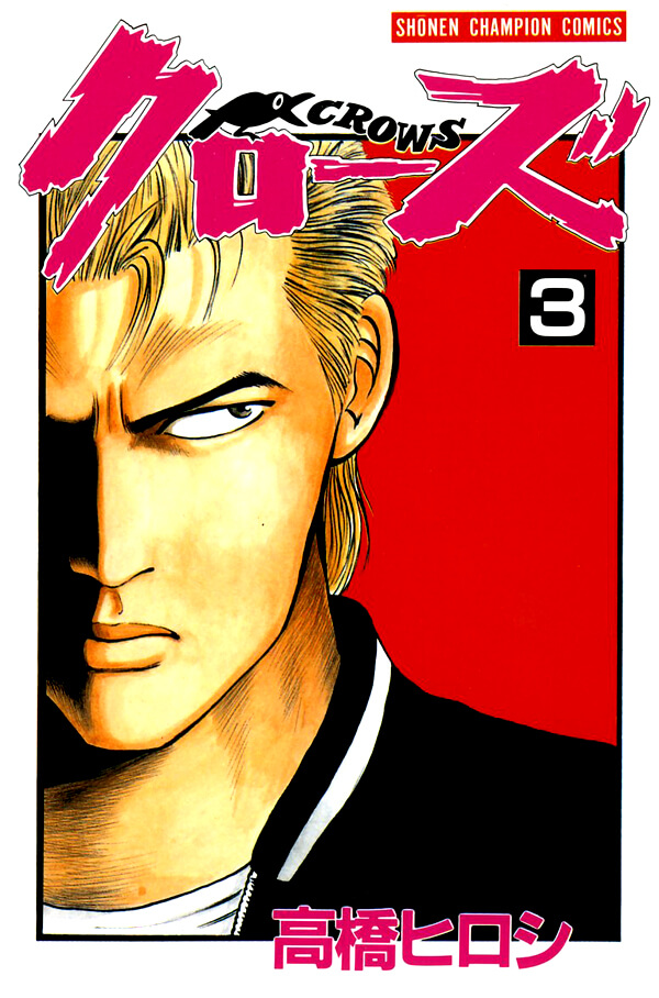 CROWS Manga Volume 03 Couverture jp www.FuryoGang.com