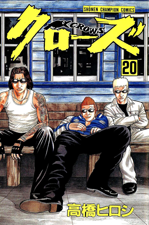 CROWS Manga Volume 20 Couverture jp www.FuryoGang.com