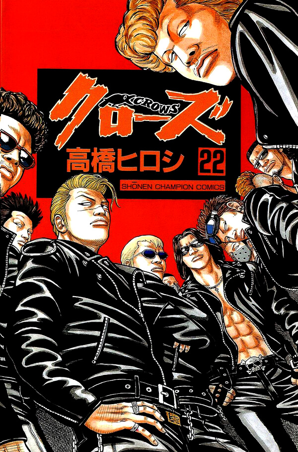 CROWS Manga Volume 22 Couverture jp www.FuryoGang.com