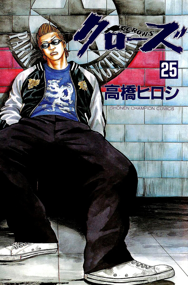 CROWS Manga Volume 25 Couverture jp www.FuryoGang.com