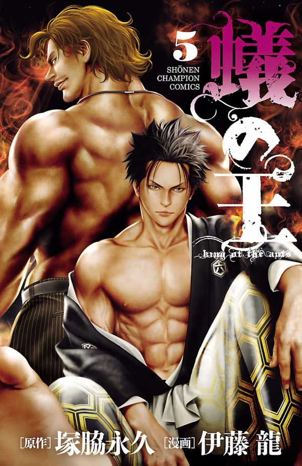 King of Ants Manga Volume 05 Couverture www.FuryoGang.com 1