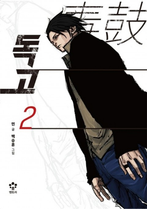 DOKGO Manwha Volume 02 Couverture kr www.FuryoGang