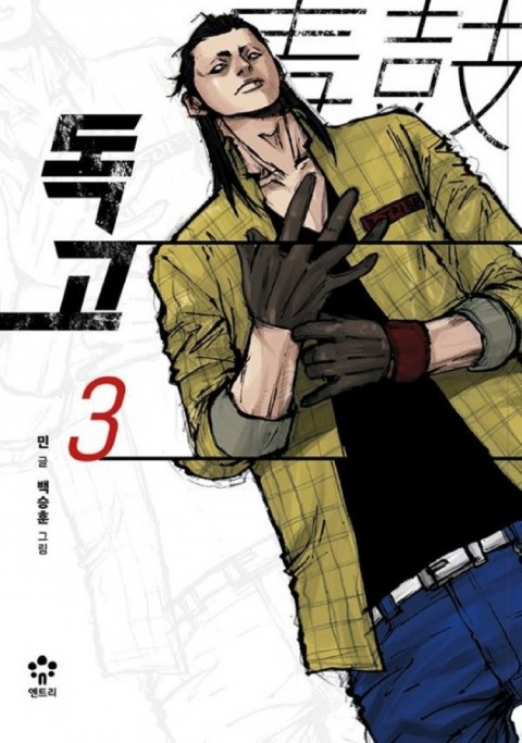 DOKGO Manwha Volume 03 Couverture kr www.FuryoGang
