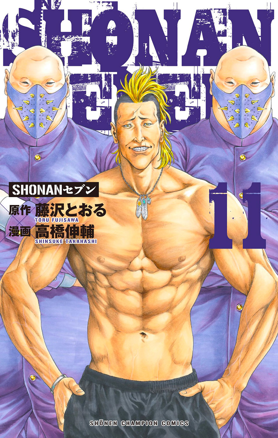 Shonan Seven Volume 11 Couverture