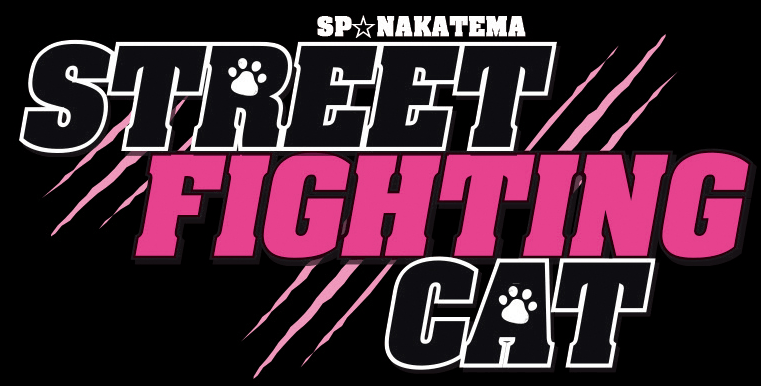 STREET FIGHTING CAT Logo