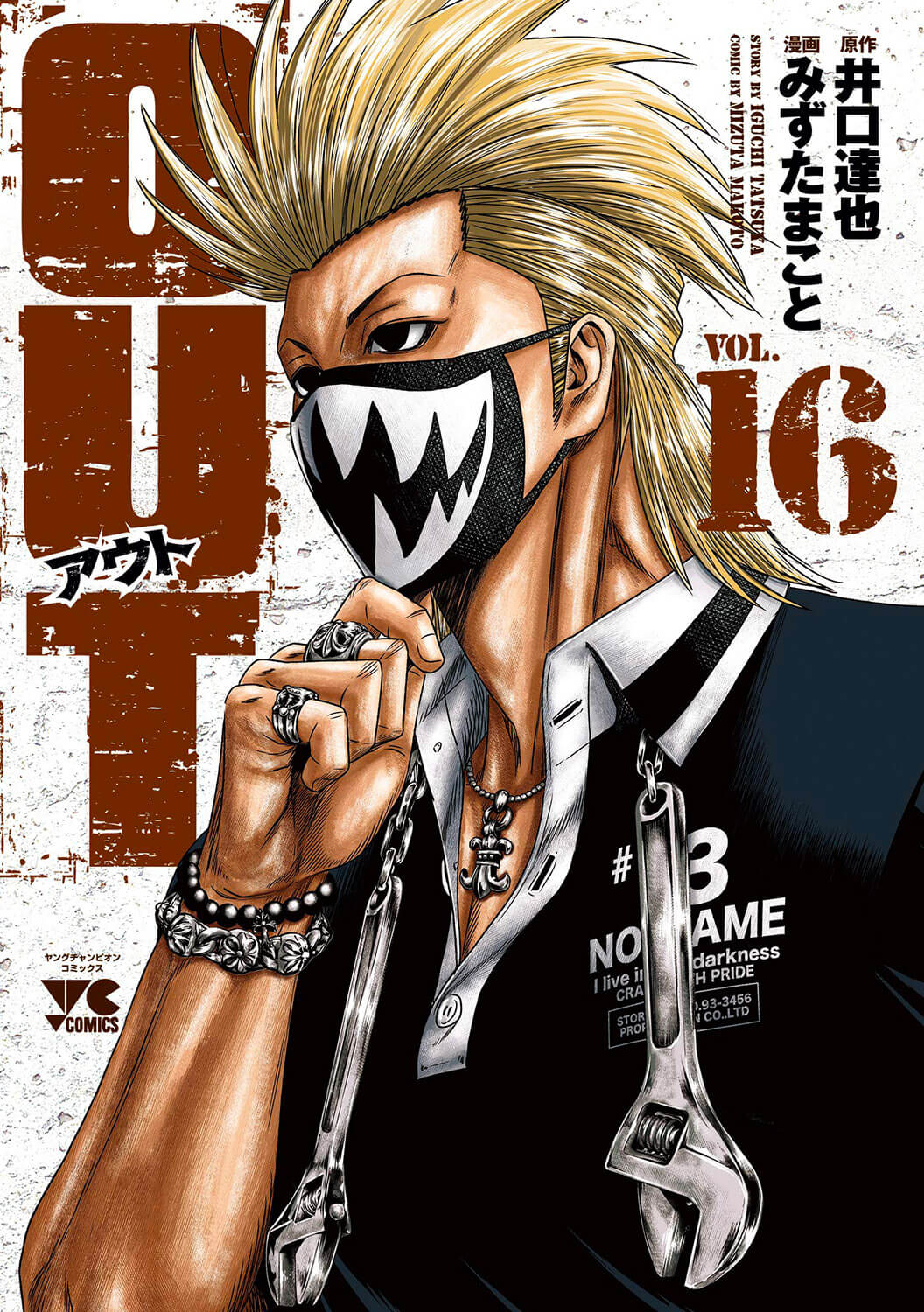 OUT Volume 16 Couverture