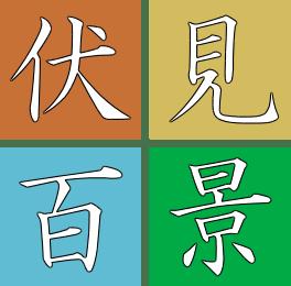 伏見百景 ロゴ