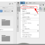 Fusion360のCADデータをダウンロードする方法