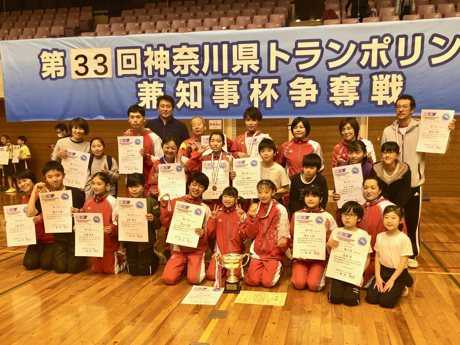 第33回神奈川県トランポリン大会 (神奈川県知事杯争奪戦)