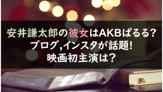 安井謙太郎の彼女はAKBぱるる?ブログ,インスタが話題!映画初主演は?