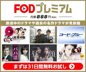 >>【人志松本のすべらない話】動画をFODで無料視聴!