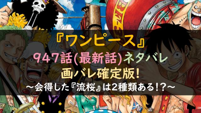 ワンピースネタバレ947話最新話&画バレ確定版!2種類の流桜を会得!?