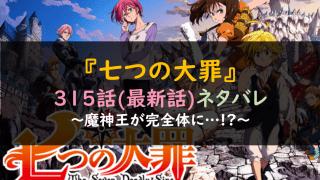 七つの大罪ネタバレ315話最新話&画バレ確定版!魔神王が完全体に…!?