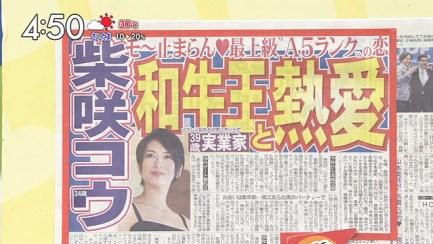 柴咲コウの結婚歴歴代元カレは?顔画像/馴れ初め/噂まとめ!