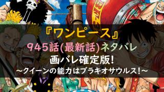 ワンピース945話ネタバレ最新話&画バレ確定版!クイーンの能力はブラキオサウルス!?