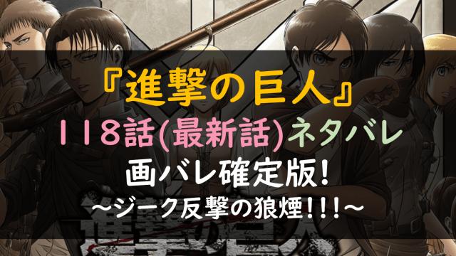 進撃の巨人118話ネタバレ最新話&画バレ確定版!ジーク反撃の狼煙!!