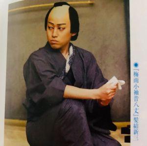 中村萬太郎の結婚歴歴代元カノは?顔画像/馴れ初め/噂まとめ!