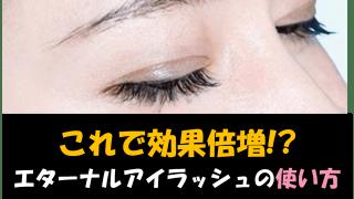 エターナルアイラッシュの効果的な使い方とは?眉毛やマツエク時も塗って大丈夫?