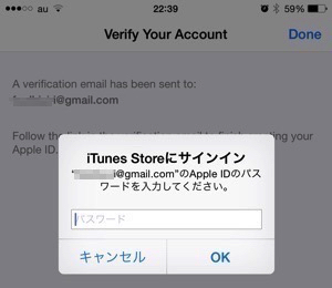 App Store Apple ID 認証待ち