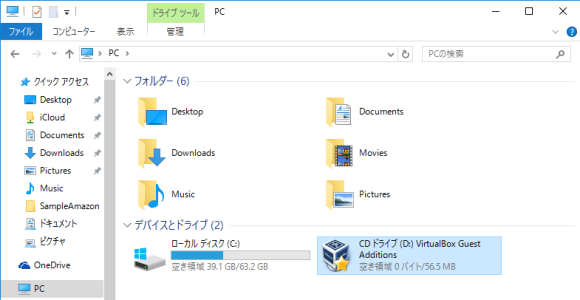 virtualbox-guest-additions-install-2