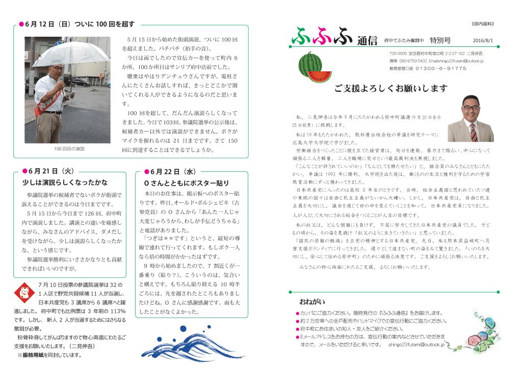 ふふふ通信特別号-002
