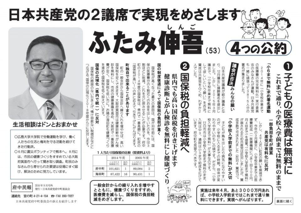 20160831seisakubira02-001