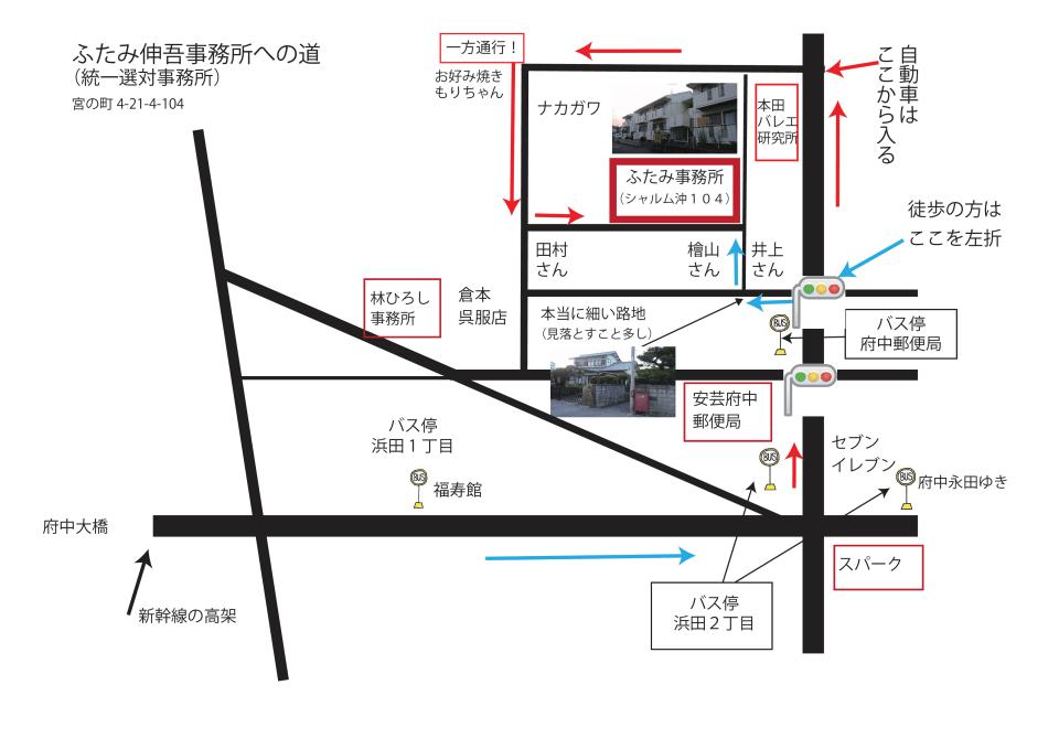 ふたみ事務所地図-001