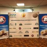 Всероссийская грибная конференция