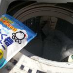 貴方の家の洗濯機は真っ黒?