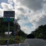 廃村の旅は30m