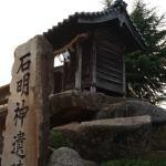 大宮賣神社の御旅所『石明神遺跡』