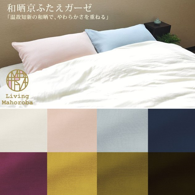 japanese futon cover