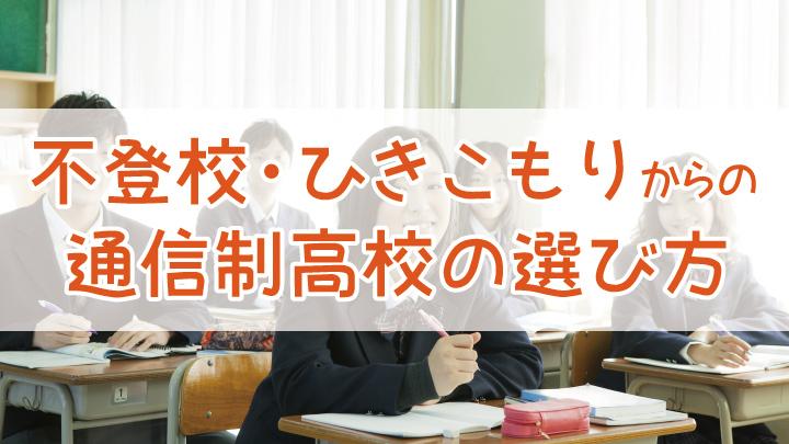 不登校・ひきこもりからの通信制高校の選び方
