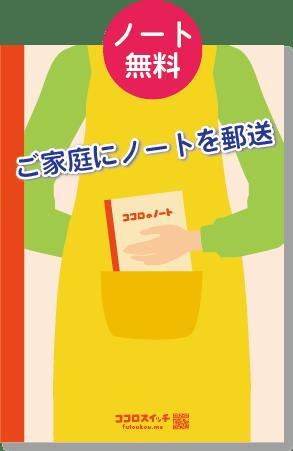 母親ノート(ココロのノート)の表紙