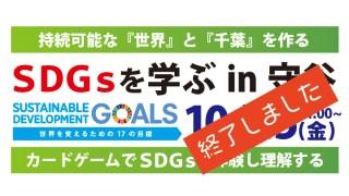 SDGsを学ぶin守谷