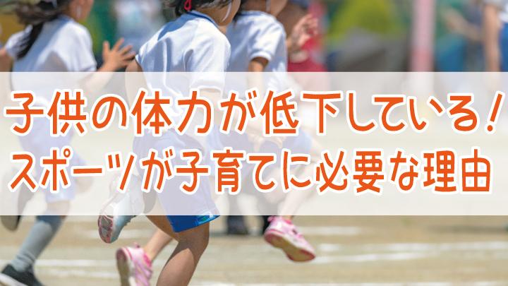 子供の体力が低下している!スポーツが子育てに必要な理由