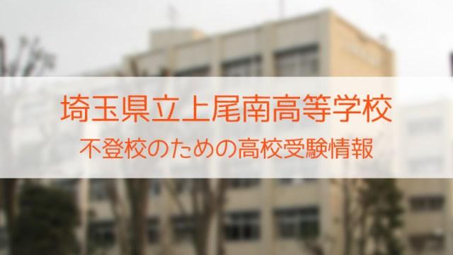 県立上尾南高等学校 不登校のための高校入試情報