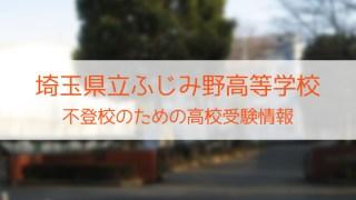 県立ふじみ野高等学校 不登校のための高校入試情報