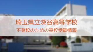県立深谷高等学校 不登校のための高校入試情報