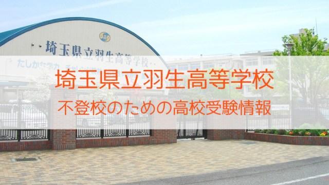 県立羽生高等学校 不登校のための高校入試情報